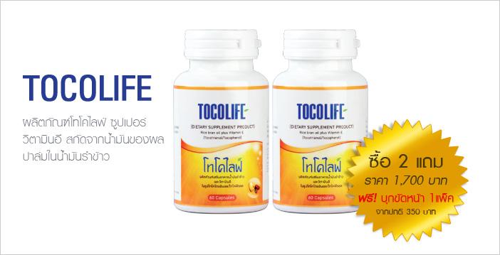 Tocolife Super Vitamin E