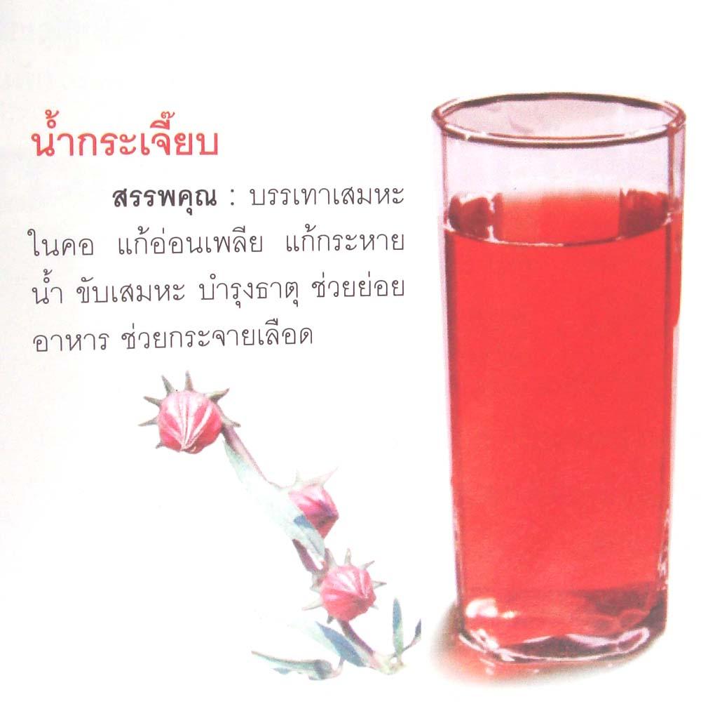 Thai Herbal Benefits สรรพคุณ น้ำสมุนไพรไทย น้ำกระเจียบ