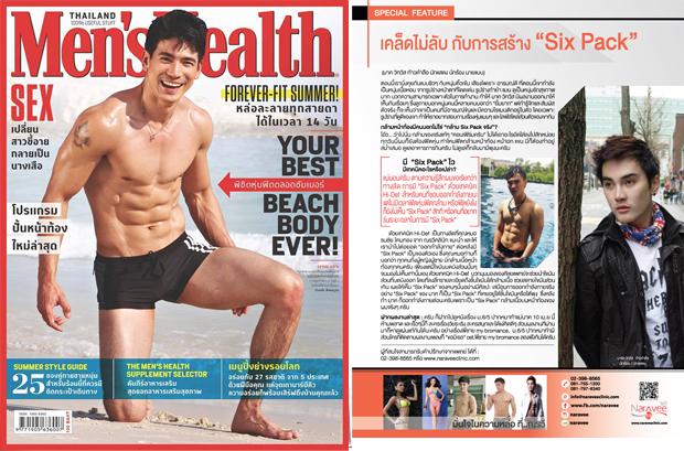 นิตยสาร-Mens-Health