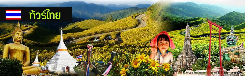 Tour Thai