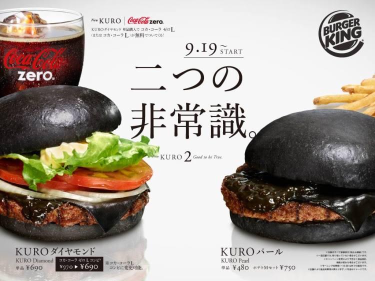 burger kin japan