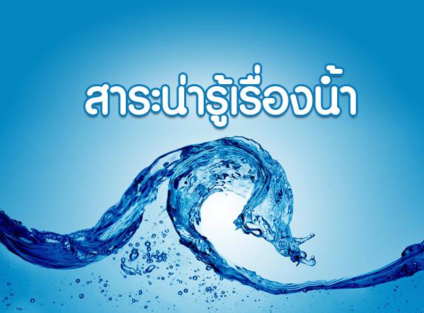 ประโยชน์ของ น้ำ00