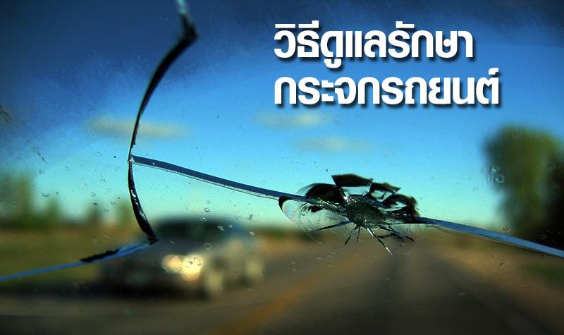 การทำความสะอาดกระจกรถ1