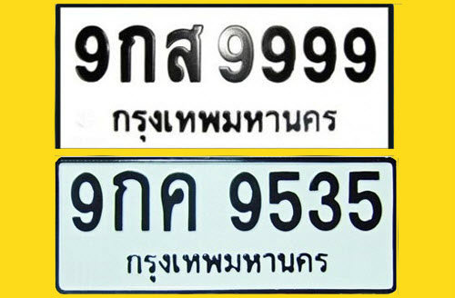 licent_plate