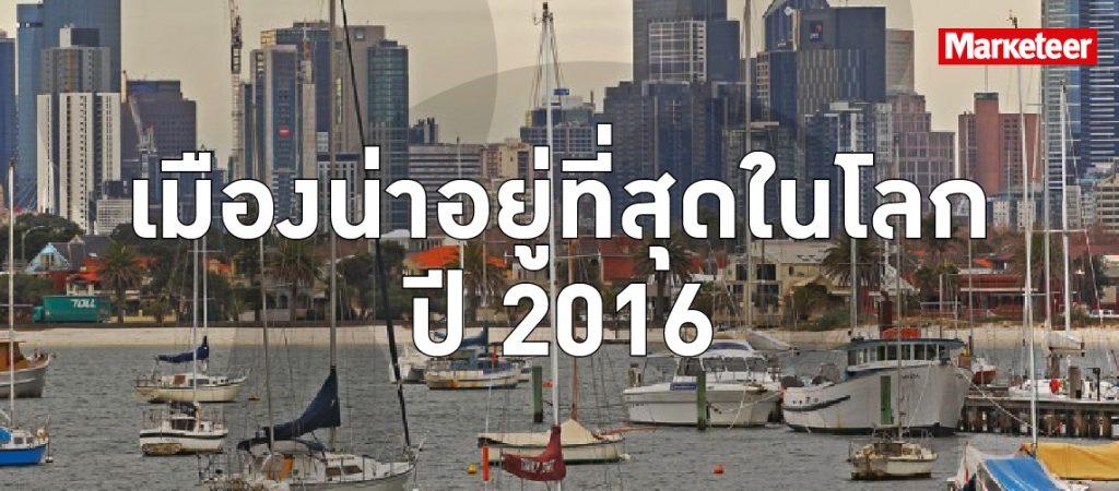 World-livable-cities-2016-HEAD-1024x450