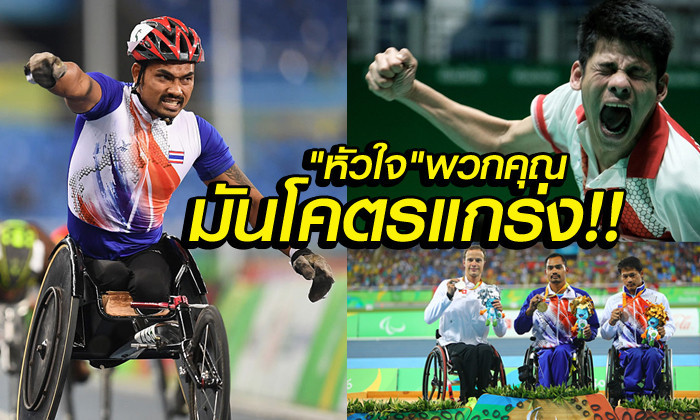 paralympic1