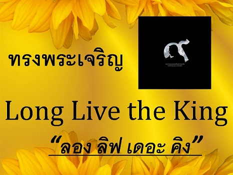 long-live-the-king-11111111