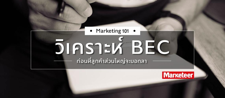 marketing101-bec-before-bb-head