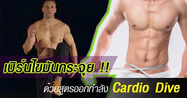 men-health-six-pack1